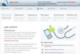 Всемирный СМС-шлюз: преимущества и недостатки услуги